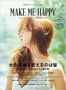 MAKE ME HAPPY vol.2 [ 神崎 恵 ]