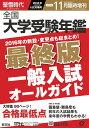 螢雪時代11月臨時増刊 全国 大学受験年鑑(2016年入試対策用)