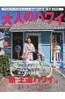 ショッピングハワイ 大人のハワイLuxe(vol.32(2016))