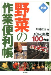 野菜の作業便利帳新版 よくある失敗100カ条 [ 川崎重治 ]