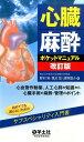 心臓麻酔ポケットマニュアル改訂版 心血管作動薬、人工心肺の知識から心臓手術の麻酔・管 [ 野村実 ]