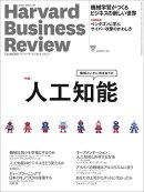 Harvard Business Review (�ϡ��С��ɡ��ӥ��ͥ�����ӥ塼) 2015ǯ 11��� [����]