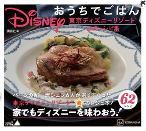 Disney おうちでごはん 東京ディズニーリゾート公式レシピ集 [ 講談社 ]