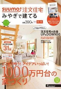 SUUMO注文住宅 みやぎで建てる 2015年秋冬号 [雑誌]