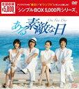 ある素敵な日 DVD-BOX [ コン・ユ ]