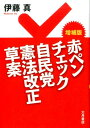 [増補版]赤ペンチェック 自民党憲法改正草案 [ 伊藤 真 ]