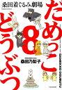 だめっこどうぶつ(8) 桑田着ぐるみ劇場 (バンブーコミックス)