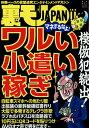 裏モノ JAPAN (ジャパン) 2016年 11月号 [雑誌]
