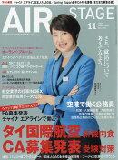 AIR STAGE (���� ���ơ���) 2016ǯ 11��� [����]