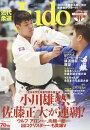 �����ƻ (Judo) 2016ǯ 11��� [����]
