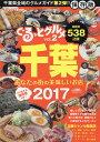 あなたの街の美味しいお店 2017 2016年 11月号 [雑誌]