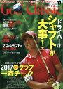Golf Classic (ゴルフクラッシック) 2016年 11月号 [雑誌]