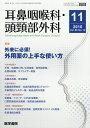 耳鼻咽喉科・頭頸部外科 2016年 11月号 [雑誌]