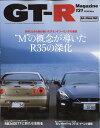 GT-R Magazine (ジーティーアールマガジン) 2016年 11月号 [雑誌]