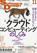 Software Design (���եȥ����� �ǥ�����) 2016ǯ 11��� [����]