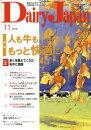 Dairy Japan (�ǡ��ꥣ ����ѥ�) 2016ǯ 11��� [����]