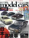 model cars (��ǥ륫����) 2016ǯ 11��� [����]