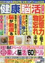 健康脳活 vol.4 2016年 11月号 [雑誌]