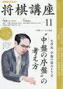 NHK 将棋講座 2016年 11月号 [雑誌]