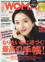 日経 WOMAN (ウーマン) 2016年 11月号 [雑誌]