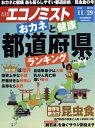 エコノミスト 2016年 11/29号 [雑誌]