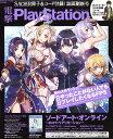 電撃PlayStation (プレイステーション) 2016年 11/10号 [雑誌]