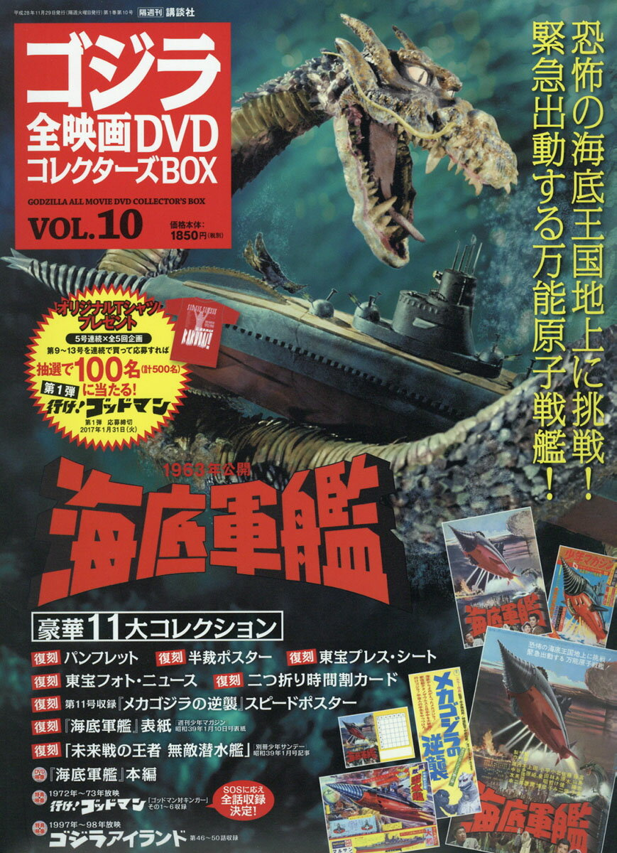 隔週刊ゴジラ全映画DVDコレクターズBOX(ボックス)2016年11/29号[雑誌]
