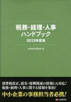 税務・経理・人事ハンドブック2013年度版[DHB制作委員会]