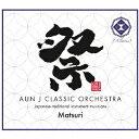 祭 -Matsuri- [ AUN J CLASSIC ORCHESTRA ]
