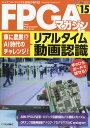 FPGAマガジン No.15 2016年 11月号 [雑誌]