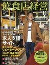 飲食店経営 2016年 11月号 [雑誌]