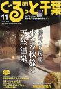 月刊 ぐるっと千葉 2016年 11月号 [雑誌]