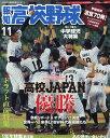 報知高校野球 2016年 11月号 [雑誌]