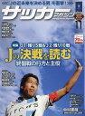 サッカーマガジン 2016年 11月号 [雑誌]