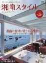 湘南スタイル magazine (マガジン) 2016年 11月号 [雑誌]