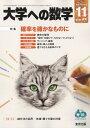 大学への数学 2016年 11月号 [雑誌]
