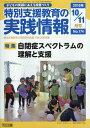 特別支援教育の実践情報 2016年 11月号 [雑誌]