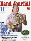 Band Journal (�Х�� ���㡼�ʥ�) 2016ǯ 11��� [����]