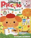 Piccolo (ピコロ) 2016年 11月号 [雑誌]