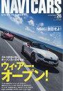 NAVI CARS (�ʥӥ�����) 26 2016ǯ 11��� [����]