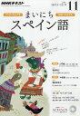 NHK ラジオ まいにちスペイン語 2016年 11月号 [雑誌]