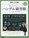 NHK テレビ ハングル講座 書いてマスター!ハングル練習帳 2016年 11月号 [雑誌]