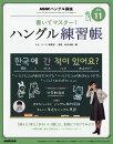 NHK �ƥ�� �ϥ�ֺ� �ƥޥ�����!�ϥ���Ģ 2016ǯ 11��� [����]