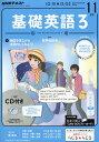 NHK ラジオ 基礎英語3 CD付き 2016年 11月号 [雑誌]