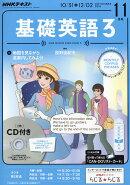 NHK �饸�� ���ñѸ�3 CD�դ� 2016ǯ 11��� [����]