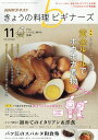 NHK きょうの料理ビギナーズ 2016年 11月号 [雑誌]