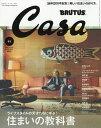 Casa BRUTUS (カーサ・ブルータス) 2016年 11月号 [雑誌]