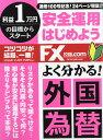 月刊 FX (エフエックス) 攻略.com (ドットコム) 2016年 11月号 [雑誌]