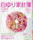 pumpkin増刊 白ゆり家計簿2017 2016年 11月号 [雑誌]
