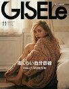 GISELe (������) 2016ǯ 11��� [����]
